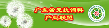 广东省无抗饲料产业联盟